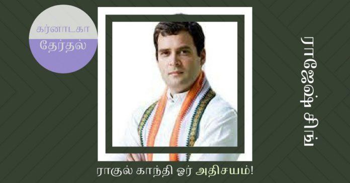 ராகுல் காந்தி தலைமையில் காங்கிரஸ் கட்சி எதிர்காலத்தில் தொடர இயலுமா?