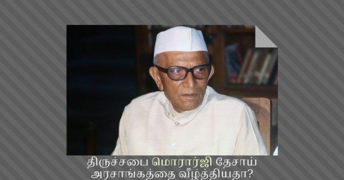 வேடிகன் எதிர்ப்பு உட்பட பல்வேறு காரணிகளால் மொரார்ஜியின் அரசு கவிழ்ந்தது