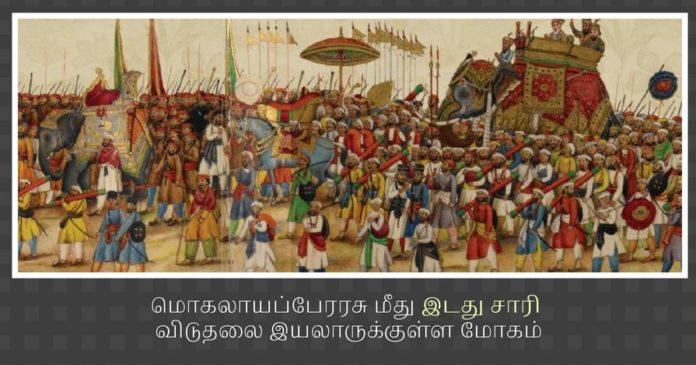 மொகலாயர் ஆட்சி மட்டுமே இந்தியாவின் பொற்காலம் என்று பெருமைப்படுவதற்கு சரியான காரணம் எதுவும் கிடையாது