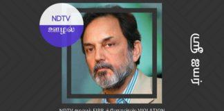 NDTV நிறுவன ஊழல் விவகாரம்: சி.பி.ஐ இதையும் வேடிக்கை பார்க்கிறதா?