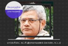 மார்க்சிஸ்ட் கட்சி ஒரு மாத காலத்துக்கு இராமாயணம் தொடர்பான கொண்டாட்டநிகழ்ச்சிகளை நடத்த திட்டமிட்டுள்ளது