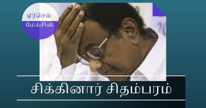 ஏர்செல் மேக்சிஸ் ஊழல் - ப சிதம்பரம் அமைச்சகக் குழுவுக்கு (CCEA) அனுப்பாமல் தனது அதிகார வரம்பை மீறி அனுமதி அளித்தார்