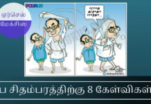 ஏர்செல் மேக்சிஸ் ஊழல்: ப சிதம்பரத்திற்கு 8 கேள்விகள்