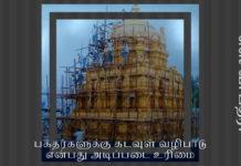 திருப்பதி கோயில் அடைப்பு - பக்தர்களுக்கு கடவுள் வழிபாடு என்பது அடிப்படை உரிமை