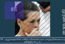 RTE சட்டம் ஹிந்து பள்ளிகளுக்கு மட்டுமே பொருந்தும் என்று பாரபட்சமாக இயற்றப்பட்டுள்ளது