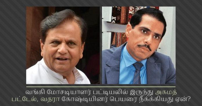 சொந்தக் காசில் சூனியம் வைத்துக்கொண்ட காங்கிரஸ்