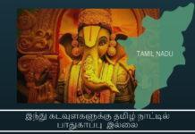 இந்து கடவுளகளுக்கு தமிழ் நாட்டில் பாதுகாப்பு இல்லை