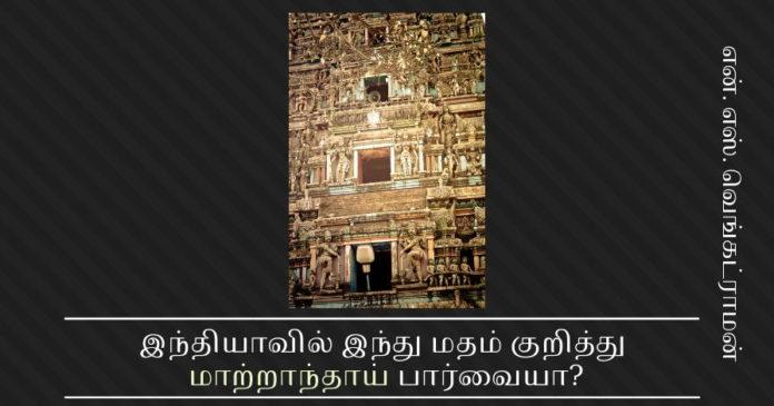 இந்தியாவில் இந்து மதம் குறித்து மாற்றாந்தாய் பார்வையா?