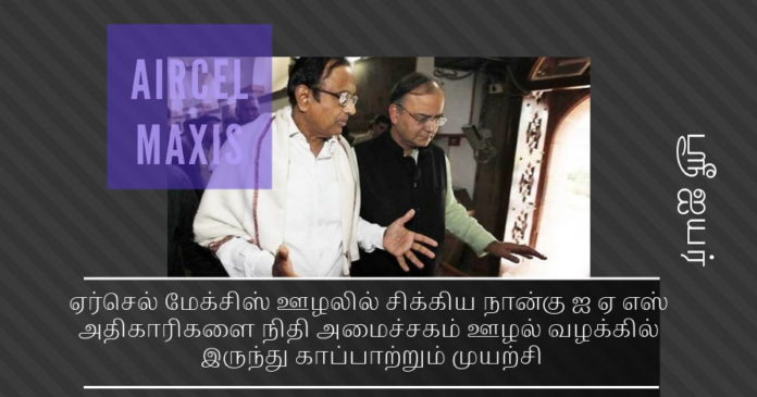 https://tamil.pgurus.com/why-is-finance-ministry-bent-on-saving-pc-tamil/