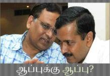 ஆம் ஆத்மி கட்சியின் அமைச்சர் மீது சி பி ஐ நடவடிக்கை எடுக்க போவது கெஜ்ரிவாலுக்கு சங்கடத்தை ஏற்படுத்தும்