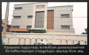 நேஷனல் ஹெரால்டு: காங்கிரஸ் தலைவர்களான சோனியாவுக்கும் ராகுலுக்கும் அடிக்கு மேல் அடி