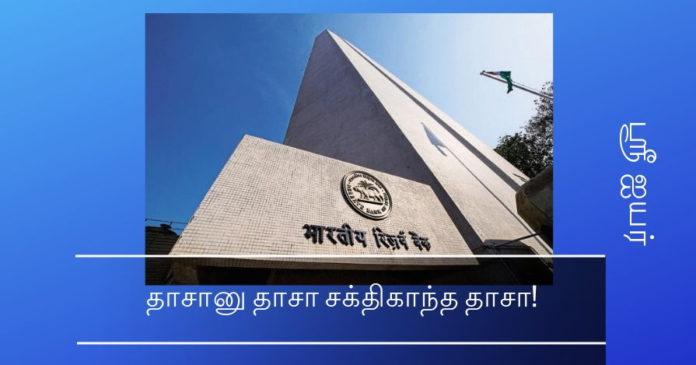 தாசானு தாசா சக்திகாந்த தாசா