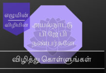 உங்களின் பி ஜே பி ஆதரவை செயலில் காட்டுங்கள்; பின்னர் உங்கள் வீரப் பிரதாபங்களைப் பேசுங்கள்