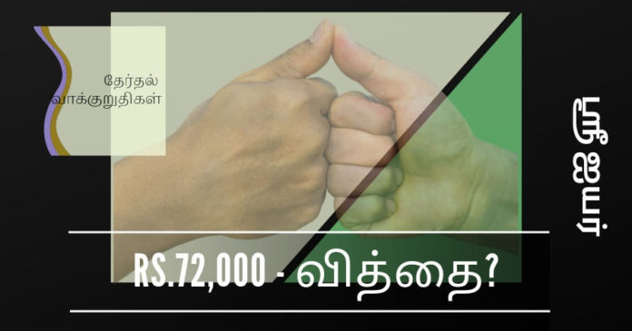 காற்றினிலே போகும் காங்கிரஸ் தேர்தல் வாக்குறுதிகள்