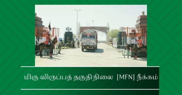 இந்தியா 21 ஆண்டுகளாக பாகிஸ்தானுக்கு அளித்து வந்த ஒருதலைப்பட்சமான மிகு விருப்பத் தகுதி நிலையை [Most Favoured Nation (MFN]] விலக்கிக் கொண்டது