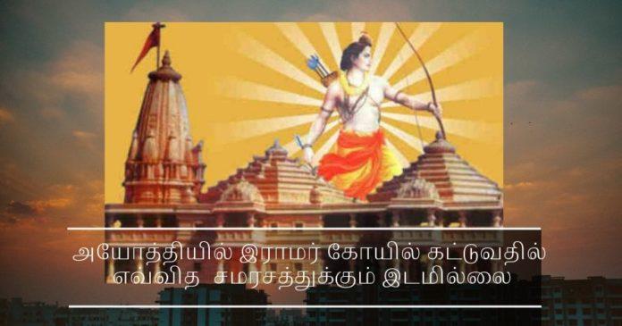 அயோத்தியில் இராமர் கோயில் கட்டுவதில் எவ்வித சமரசத்துக்கும் இடமில்லை