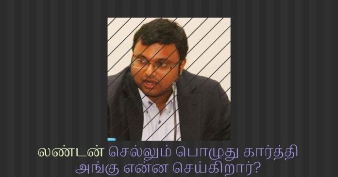 புலனாய்வு அமைப்புகள் கார்த்தியின் 'சொர்க்கபுரி வாசம்' பற்றிய தகவல்களை வெளியிட்டுள்ளது